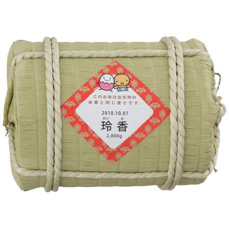 たまひよ名入れ 生まれた体重の俵入り特別栽培新潟産コシヒカリ
